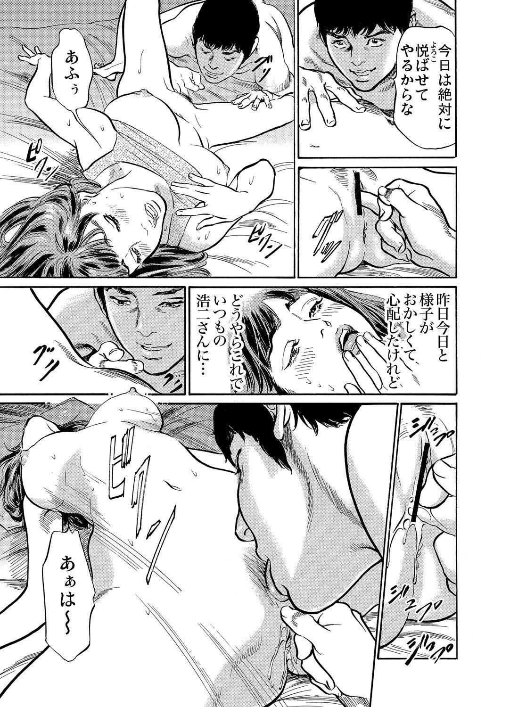 Gikei ni Yobai o Sareta Watashi wa Ikudotonaku Zecchou o Kurikaeshita 1-13 161