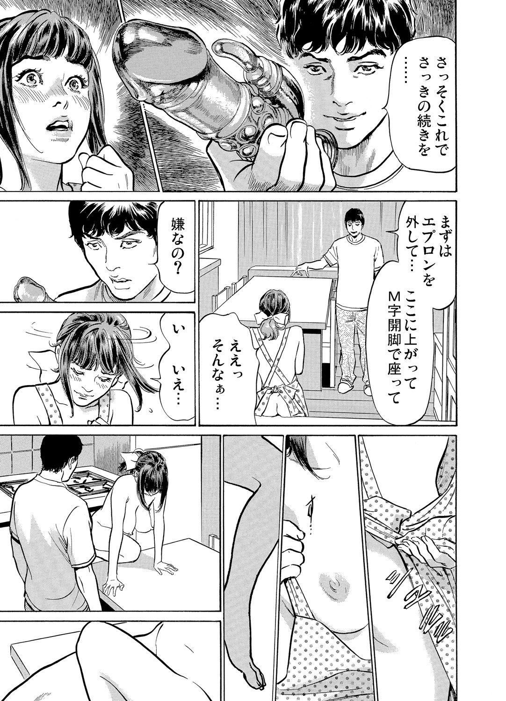 Gikei ni Yobai o Sareta Watashi wa Ikudotonaku Zecchou o Kurikaeshita 1-13 179