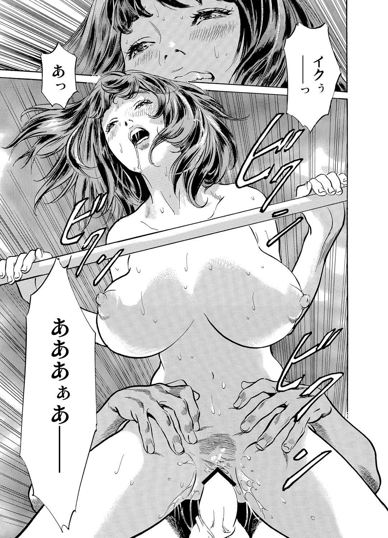 Gikei ni Yobai o Sareta Watashi wa Ikudotonaku Zecchou o Kurikaeshita 1-13 185