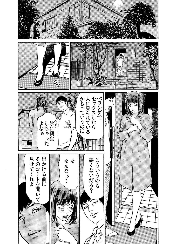 Gikei ni Yobai o Sareta Watashi wa Ikudotonaku Zecchou o Kurikaeshita 1-13 186