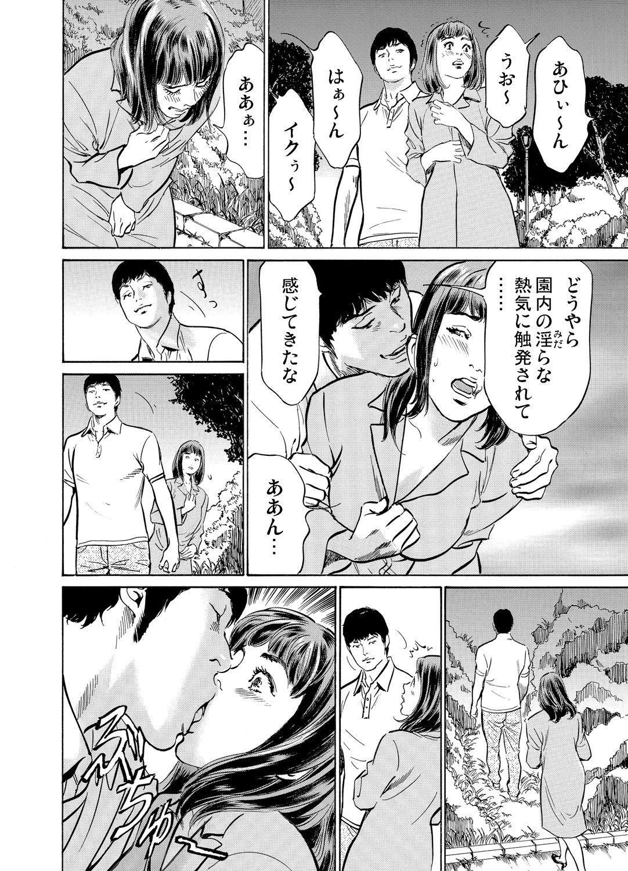 Gikei ni Yobai o Sareta Watashi wa Ikudotonaku Zecchou o Kurikaeshita 1-13 190