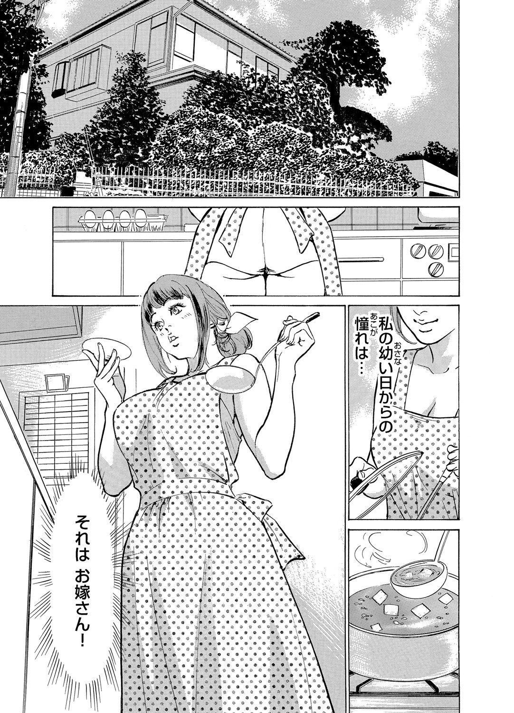 Gikei ni Yobai o Sareta Watashi wa Ikudotonaku Zecchou o Kurikaeshita 1-13 1