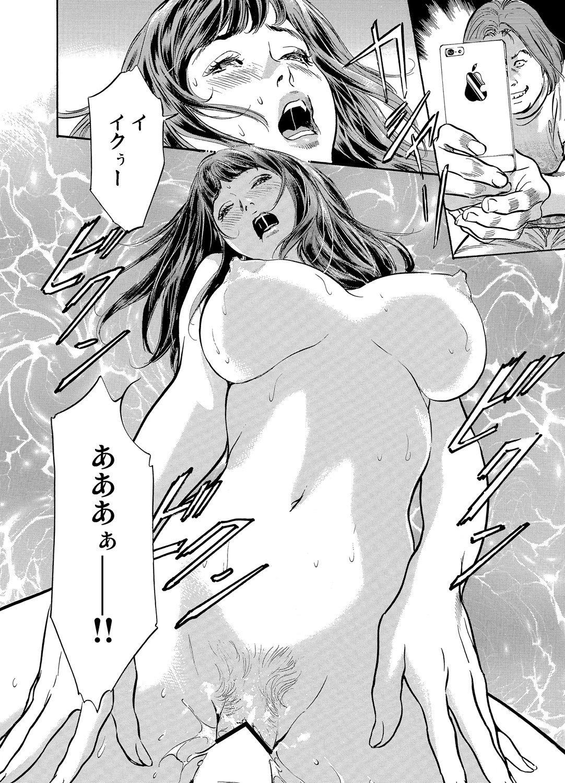 Gikei ni Yobai o Sareta Watashi wa Ikudotonaku Zecchou o Kurikaeshita 1-13 200