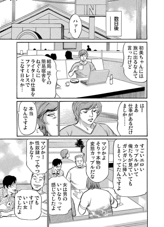 Gikei ni Yobai o Sareta Watashi wa Ikudotonaku Zecchou o Kurikaeshita 1-13 201