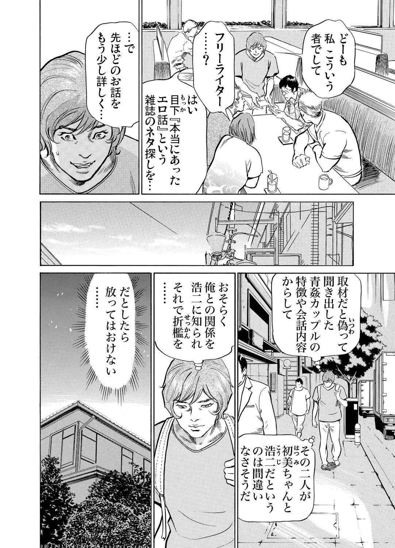 Gikei ni Yobai o Sareta Watashi wa Ikudotonaku Zecchou o Kurikaeshita 1-13 206