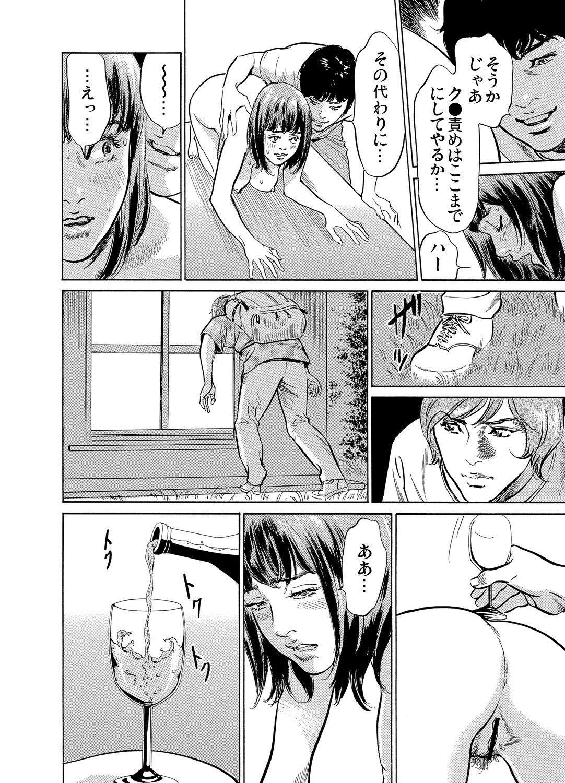 Gikei ni Yobai o Sareta Watashi wa Ikudotonaku Zecchou o Kurikaeshita 1-13 210