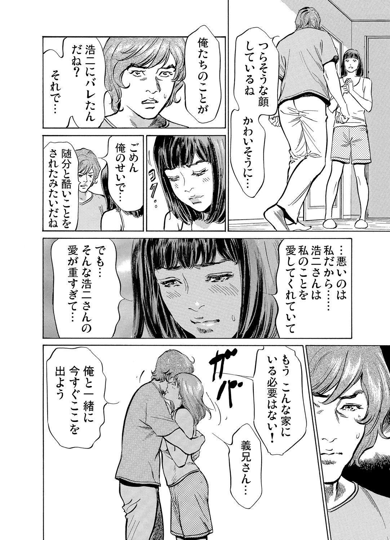 Gikei ni Yobai o Sareta Watashi wa Ikudotonaku Zecchou o Kurikaeshita 1-13 218