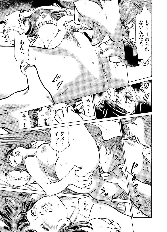 Gikei ni Yobai o Sareta Watashi wa Ikudotonaku Zecchou o Kurikaeshita 1-13 23