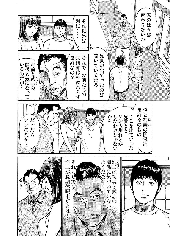 Gikei ni Yobai o Sareta Watashi wa Ikudotonaku Zecchou o Kurikaeshita 1-13 240