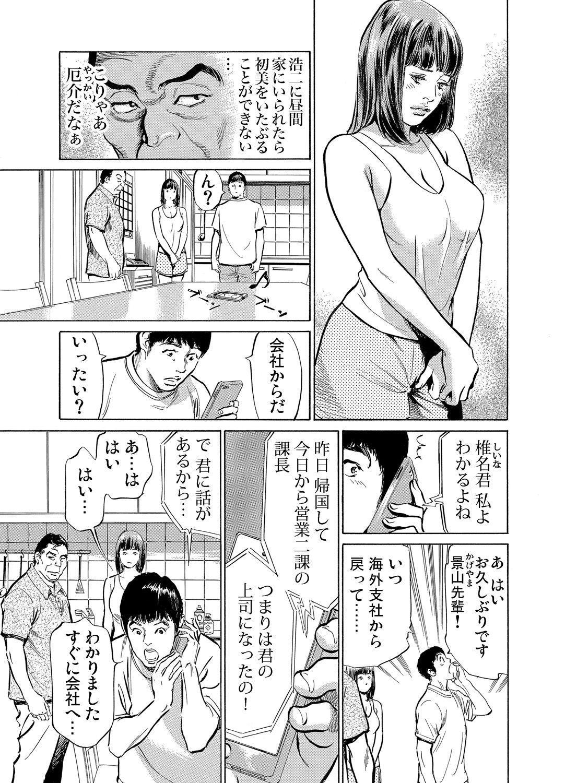Gikei ni Yobai o Sareta Watashi wa Ikudotonaku Zecchou o Kurikaeshita 1-13 241