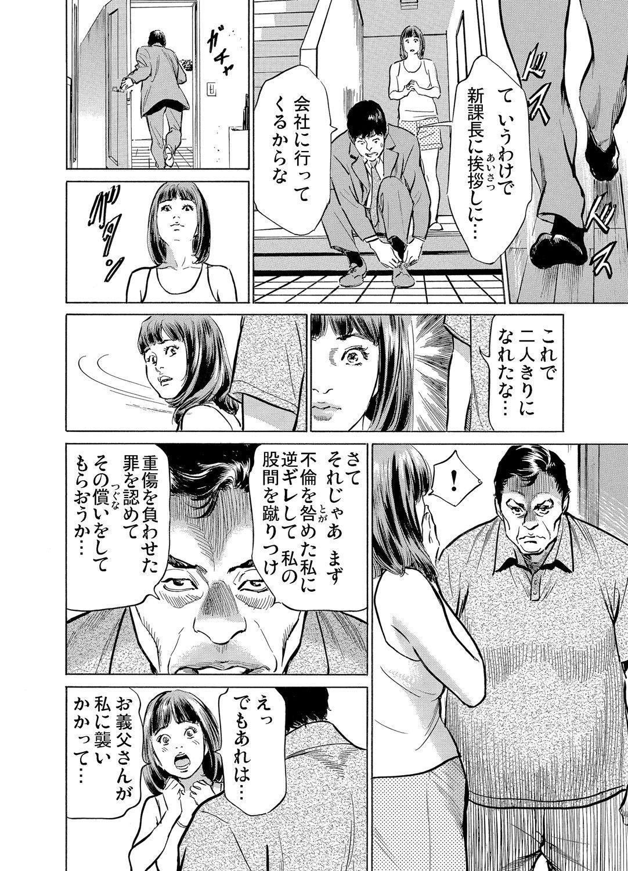 Gikei ni Yobai o Sareta Watashi wa Ikudotonaku Zecchou o Kurikaeshita 1-13 242