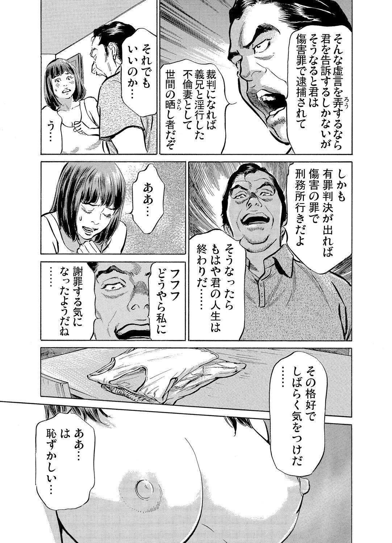 Gikei ni Yobai o Sareta Watashi wa Ikudotonaku Zecchou o Kurikaeshita 1-13 243