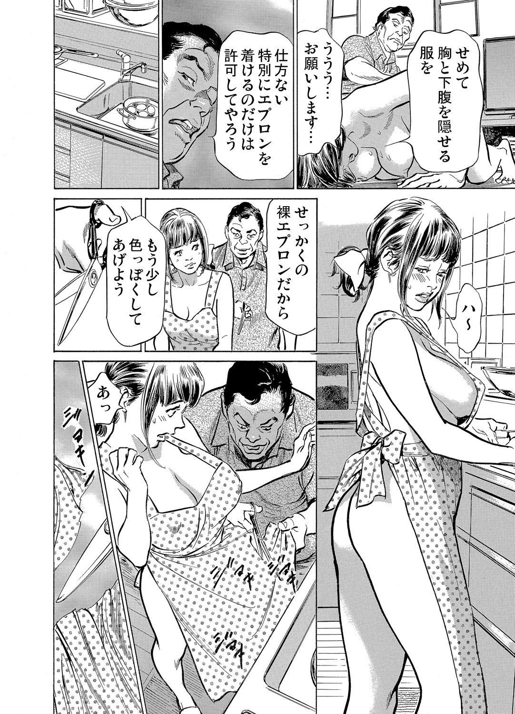 Gikei ni Yobai o Sareta Watashi wa Ikudotonaku Zecchou o Kurikaeshita 1-13 246