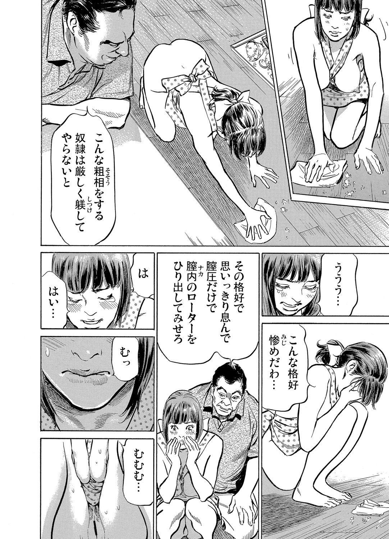 Gikei ni Yobai o Sareta Watashi wa Ikudotonaku Zecchou o Kurikaeshita 1-13 250