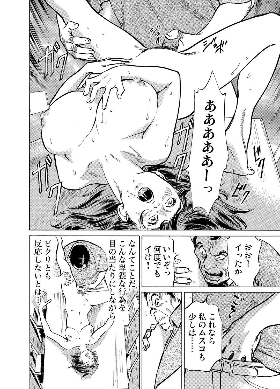 Gikei ni Yobai o Sareta Watashi wa Ikudotonaku Zecchou o Kurikaeshita 1-13 256