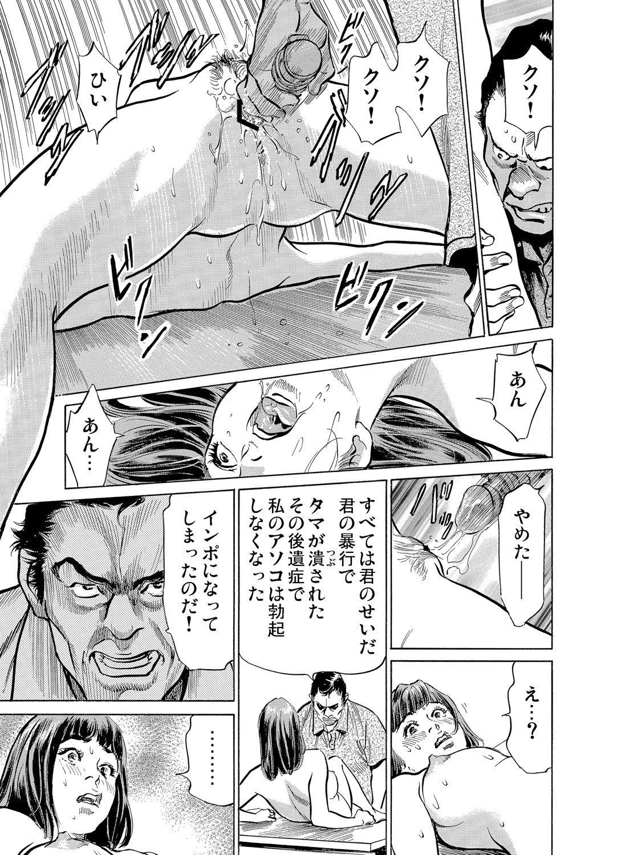 Gikei ni Yobai o Sareta Watashi wa Ikudotonaku Zecchou o Kurikaeshita 1-13 257