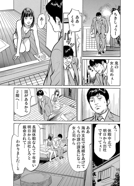 Gikei ni Yobai o Sareta Watashi wa Ikudotonaku Zecchou o Kurikaeshita 1-13 265