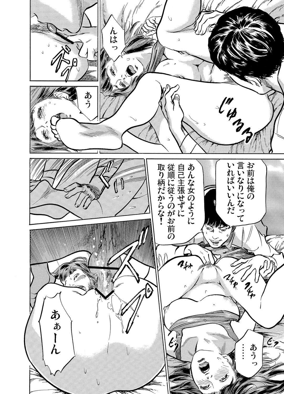 Gikei ni Yobai o Sareta Watashi wa Ikudotonaku Zecchou o Kurikaeshita 1-13 268