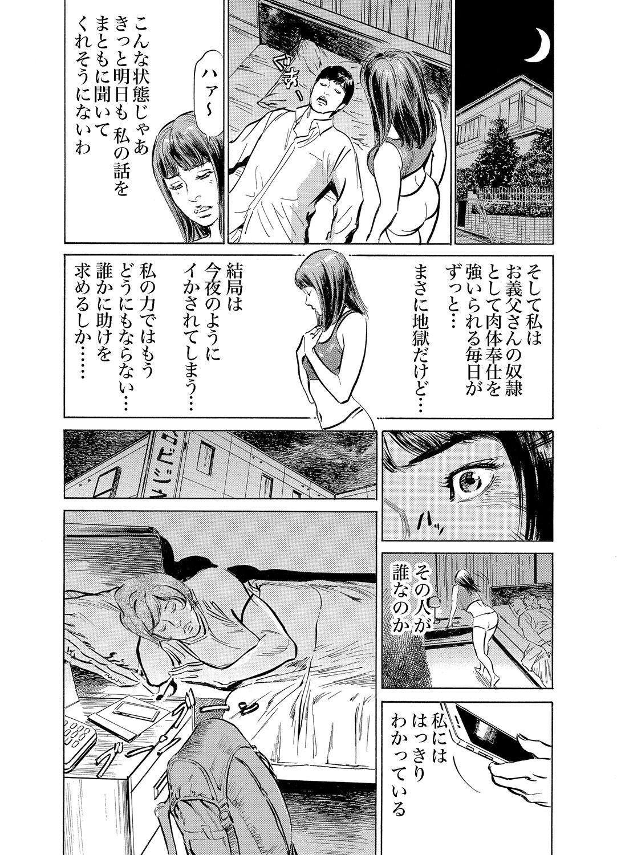 Gikei ni Yobai o Sareta Watashi wa Ikudotonaku Zecchou o Kurikaeshita 1-13 270
