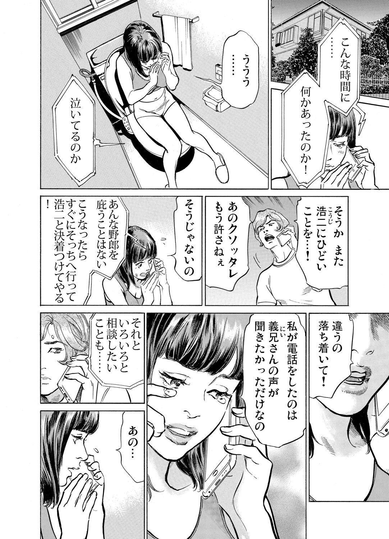 Gikei ni Yobai o Sareta Watashi wa Ikudotonaku Zecchou o Kurikaeshita 1-13 274