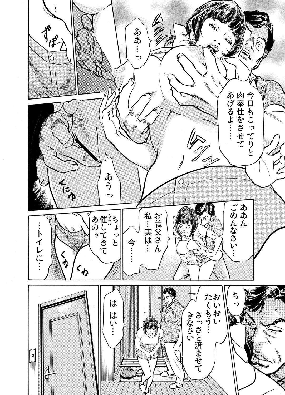 Gikei ni Yobai o Sareta Watashi wa Ikudotonaku Zecchou o Kurikaeshita 1-13 278