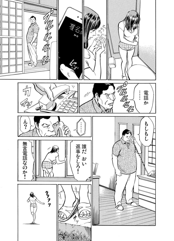Gikei ni Yobai o Sareta Watashi wa Ikudotonaku Zecchou o Kurikaeshita 1-13 279