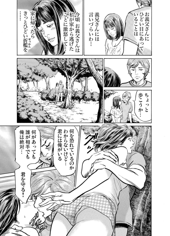 Gikei ni Yobai o Sareta Watashi wa Ikudotonaku Zecchou o Kurikaeshita 1-13 281