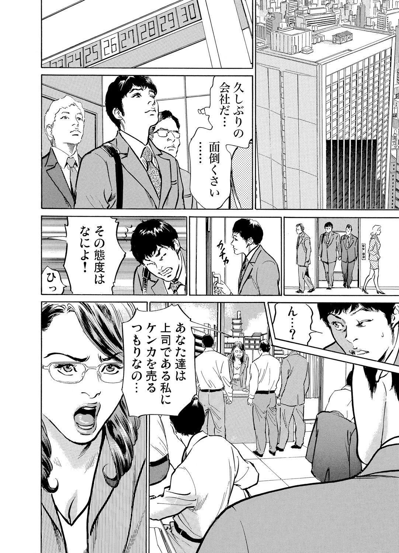 Gikei ni Yobai o Sareta Watashi wa Ikudotonaku Zecchou o Kurikaeshita 1-13 282