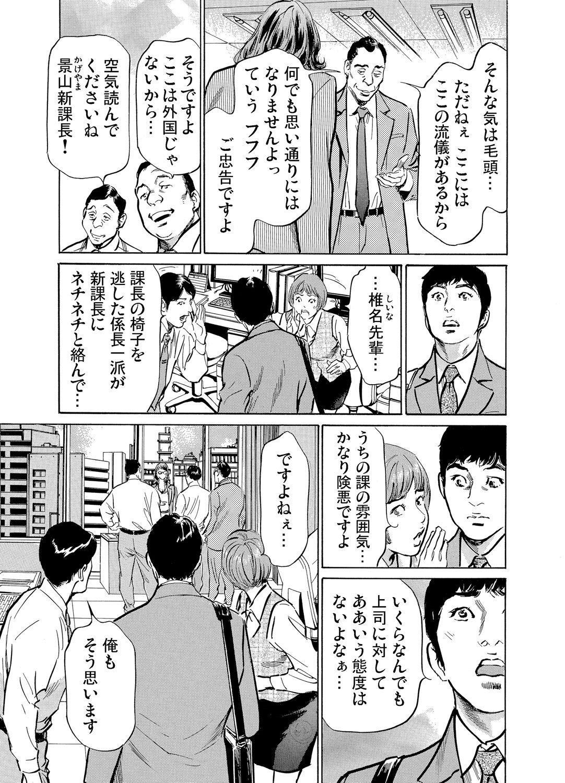 Gikei ni Yobai o Sareta Watashi wa Ikudotonaku Zecchou o Kurikaeshita 1-13 283
