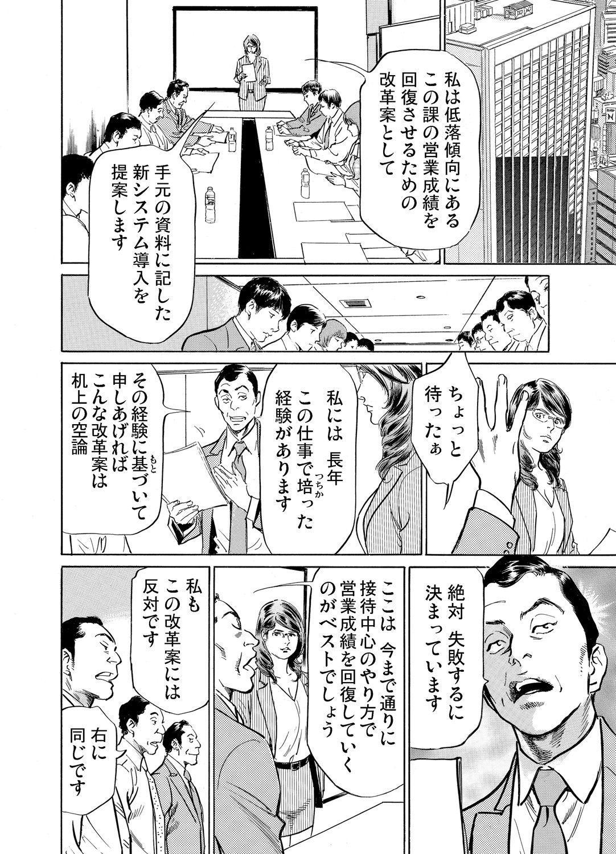 Gikei ni Yobai o Sareta Watashi wa Ikudotonaku Zecchou o Kurikaeshita 1-13 298