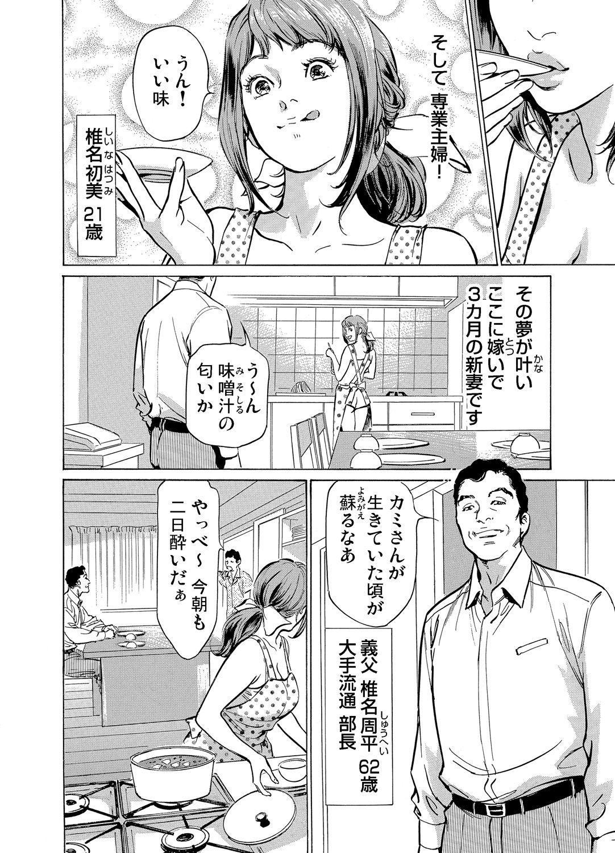Gikei ni Yobai o Sareta Watashi wa Ikudotonaku Zecchou o Kurikaeshita 1-13 2