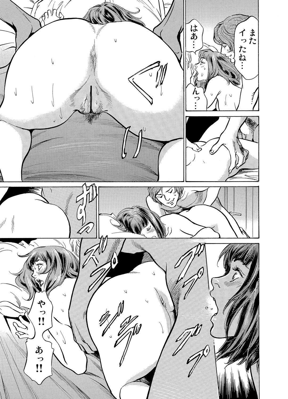 Gikei ni Yobai o Sareta Watashi wa Ikudotonaku Zecchou o Kurikaeshita 1-13 29