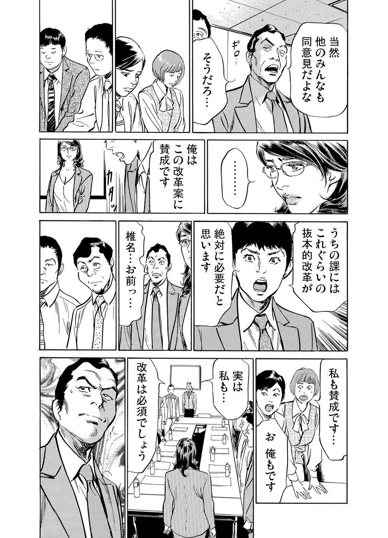 Gikei ni Yobai o Sareta Watashi wa Ikudotonaku Zecchou o Kurikaeshita 1-13 299