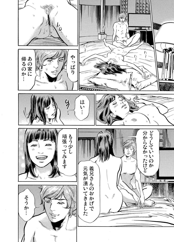 Gikei ni Yobai o Sareta Watashi wa Ikudotonaku Zecchou o Kurikaeshita 1-13 302