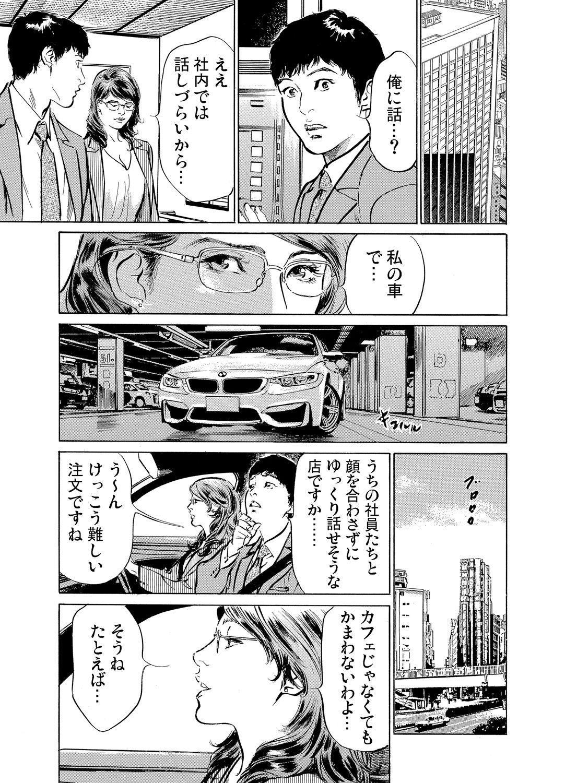 Gikei ni Yobai o Sareta Watashi wa Ikudotonaku Zecchou o Kurikaeshita 1-13 303