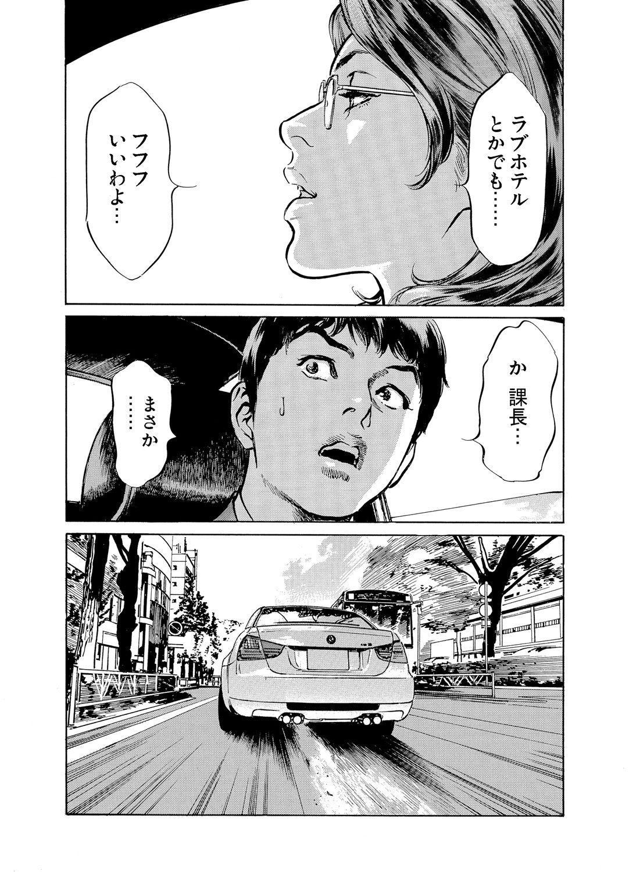 Gikei ni Yobai o Sareta Watashi wa Ikudotonaku Zecchou o Kurikaeshita 1-13 304