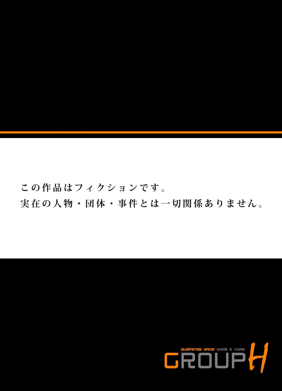 Gikei ni Yobai o Sareta Watashi wa Ikudotonaku Zecchou o Kurikaeshita 1-13 305