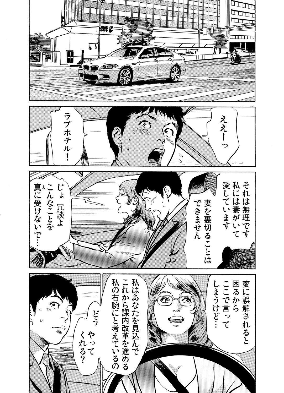 Gikei ni Yobai o Sareta Watashi wa Ikudotonaku Zecchou o Kurikaeshita 1-13 308