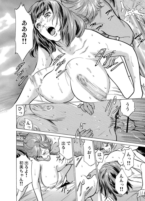 Gikei ni Yobai o Sareta Watashi wa Ikudotonaku Zecchou o Kurikaeshita 1-13 30