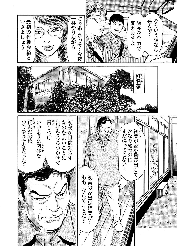 Gikei ni Yobai o Sareta Watashi wa Ikudotonaku Zecchou o Kurikaeshita 1-13 309