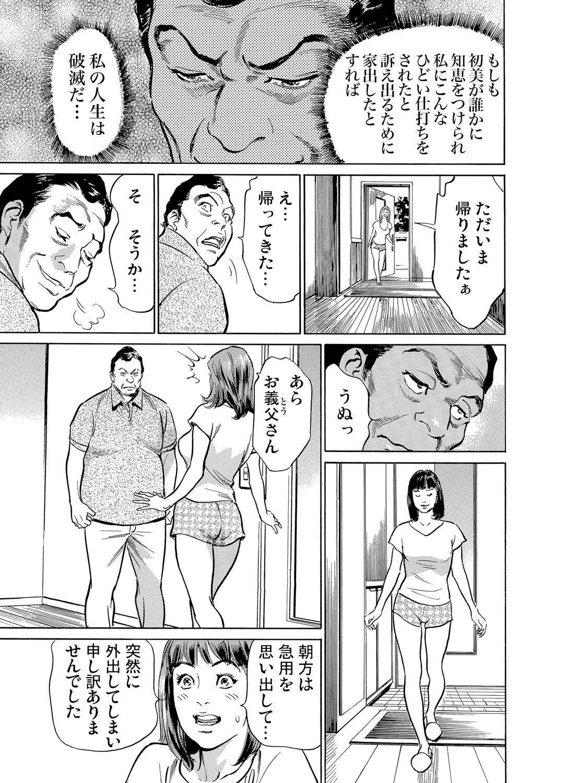 Gikei ni Yobai o Sareta Watashi wa Ikudotonaku Zecchou o Kurikaeshita 1-13 310