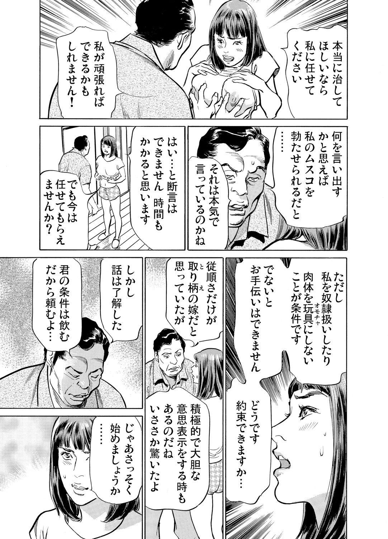 Gikei ni Yobai o Sareta Watashi wa Ikudotonaku Zecchou o Kurikaeshita 1-13 312