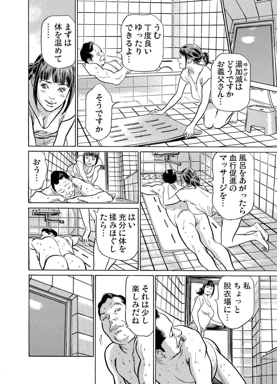 Gikei ni Yobai o Sareta Watashi wa Ikudotonaku Zecchou o Kurikaeshita 1-13 313