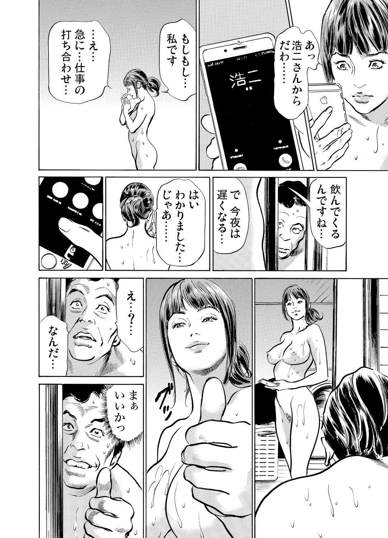 Gikei ni Yobai o Sareta Watashi wa Ikudotonaku Zecchou o Kurikaeshita 1-13 321