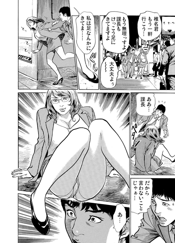 Gikei ni Yobai o Sareta Watashi wa Ikudotonaku Zecchou o Kurikaeshita 1-13 323