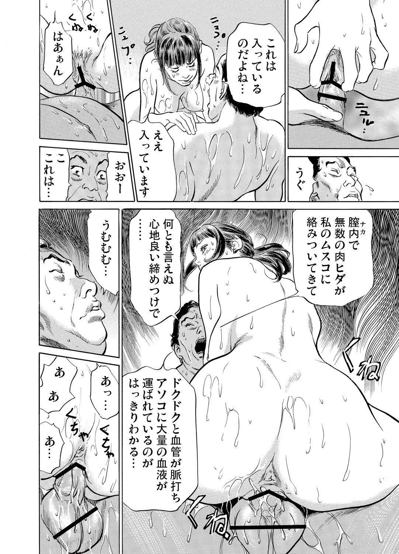 Gikei ni Yobai o Sareta Watashi wa Ikudotonaku Zecchou o Kurikaeshita 1-13 337