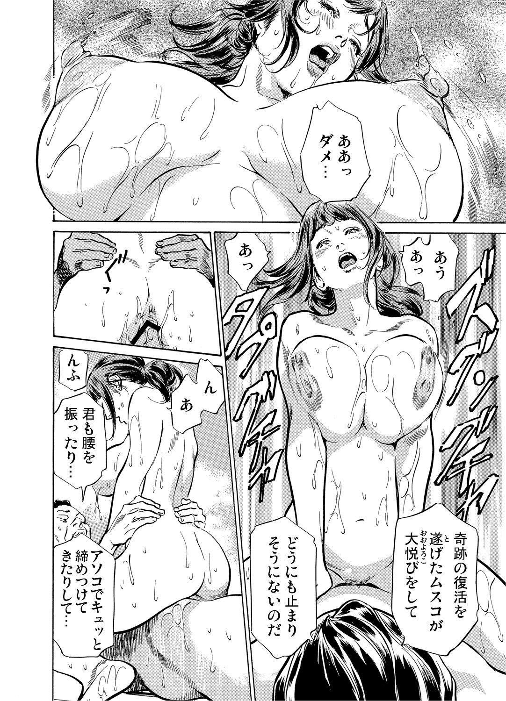 Gikei ni Yobai o Sareta Watashi wa Ikudotonaku Zecchou o Kurikaeshita 1-13 344