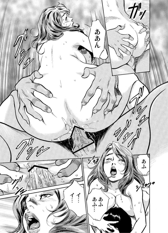 Gikei ni Yobai o Sareta Watashi wa Ikudotonaku Zecchou o Kurikaeshita 1-13 349