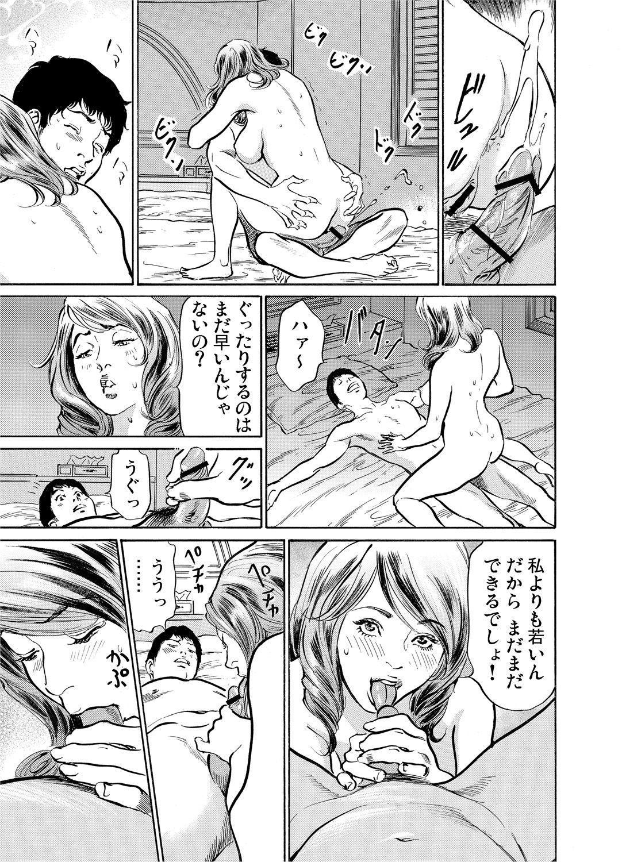 Gikei ni Yobai o Sareta Watashi wa Ikudotonaku Zecchou o Kurikaeshita 1-13 351