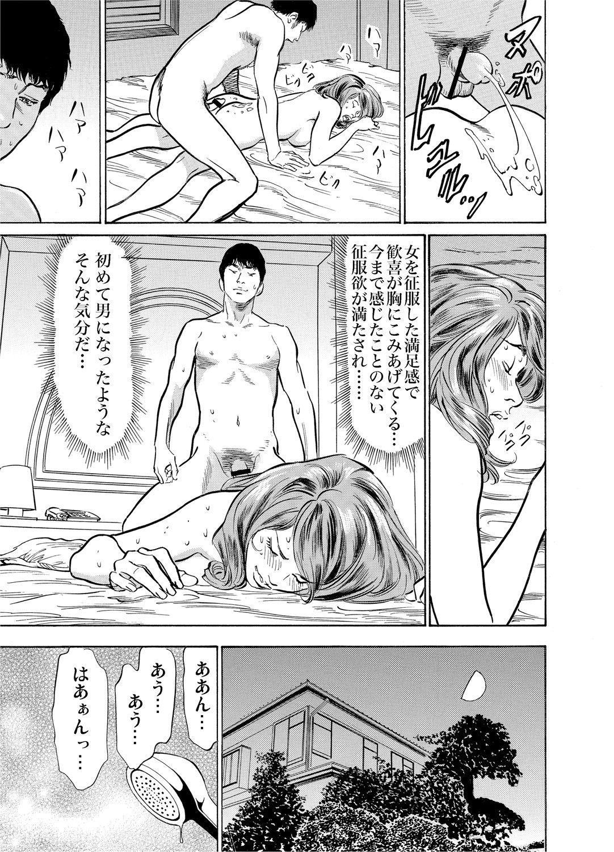 Gikei ni Yobai o Sareta Watashi wa Ikudotonaku Zecchou o Kurikaeshita 1-13 357
